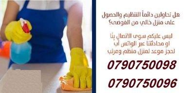 يتوفر خدمة التنظيف اليومي للمنازل و المكاتب