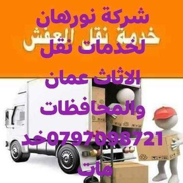 شركة 0797098721  خدمات نقل وتركيب الاثاث عمان