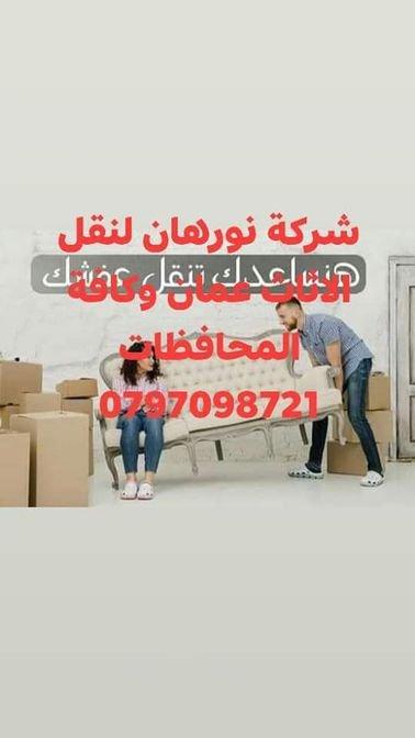 0797098721//Nنورهان لخدمات نقل الاثاث عمان كافة المملكة