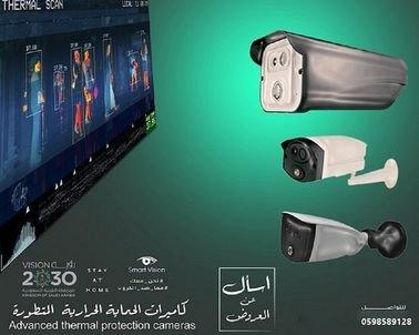 كاميرات الحماية الحرارية المتطورة