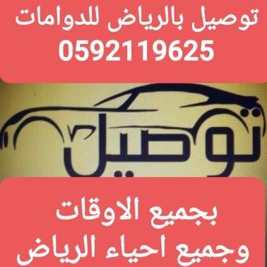 خدمات توصيل للدوامات الموظفات بالرياض