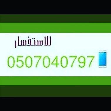 قصاب جزار بالرياض 0507040797