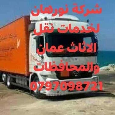 شركة نورهان لخدمات نقل الأثاث عمان 0797098721والمحافظات