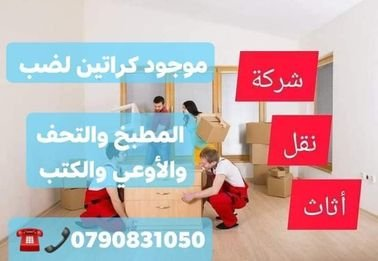 شركة ترحيل،ونفل،الاثاث،في،عمان،0790831050