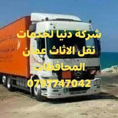 0797747042شركة دنيا لخدمات نقل الأثاث عمان والمحافظات