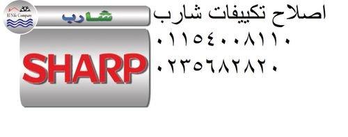 كشف و صيانة تكييفات شارب ( 01096922100 ) اصلاح تكييف شارب