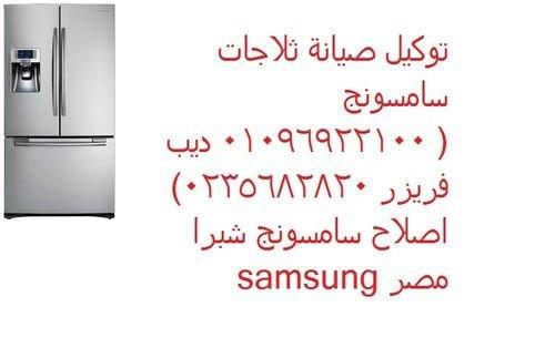 وكيل سامسونج || 01060037840 || صيانة ثلاجات سامسونج الدقهلية