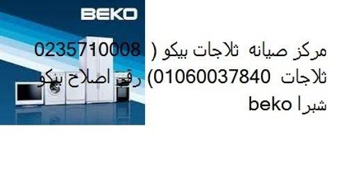 وكيل بيكو    01023140280    صيانة ثلاجات بيكو الدقهلية