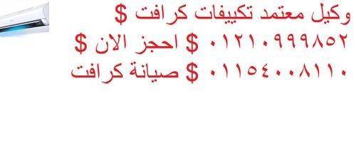 عناوي صيانة كرافت سيدى بشر (01010916814 ) توكيل تكييفات كرافت الاسكندرية