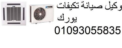 عناوين صيانة يورك العامرية (01220261030) توكيل تكييفات يورك الاسكندرية