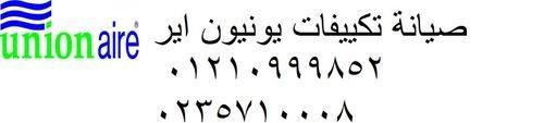 عناوين صيانة  تكييفات يونيون اير العصافرة (01210999852) توكيل يونيون اير الاسكندرية