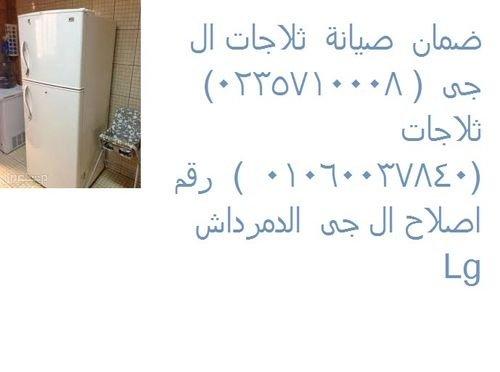 فروع صيانة ثلاجات ال جى الساحل الشمالي  (01095999314)