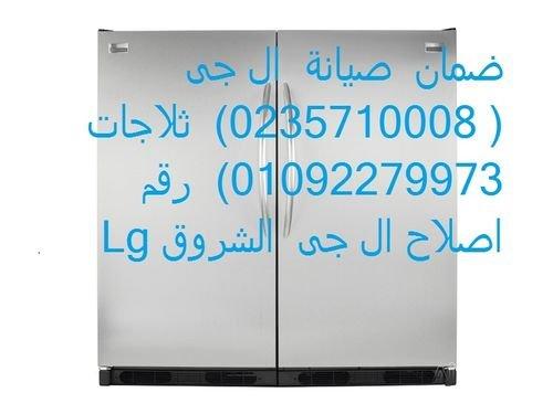 عرض الصيف صيانة ثلاجات ال جي الشرقية 01095999314