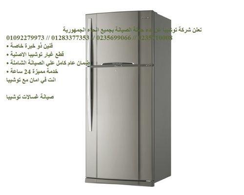 الدعم الفني صيانة ثلاجات كريازي الفيوم 01223179993  لدينا مراكز صيانة كريازي بالفيوم