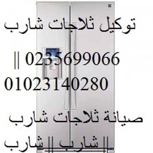الدعم الفني صيانة ثلاجات شارب الفيوم 01023140280