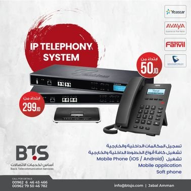 IP Telephony systems, مقسم هاتف, مقاسم