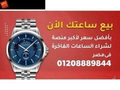 محلات بيع وشراء الساعات السوسيرية