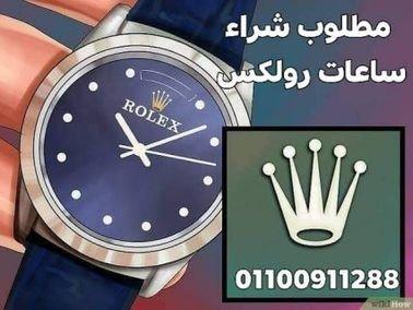 بيع ساعتك الفاخرة باعلى سعر شراء فى مصر