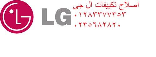 فحص و صيانة تكييفات ال جى ( 01010916814 ) اصلاح تكييف ال جى