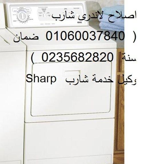 عناوين صيانة ثلاجات شارب المنصورة 01210999852 صيانة شارب المنصورة 01093055835