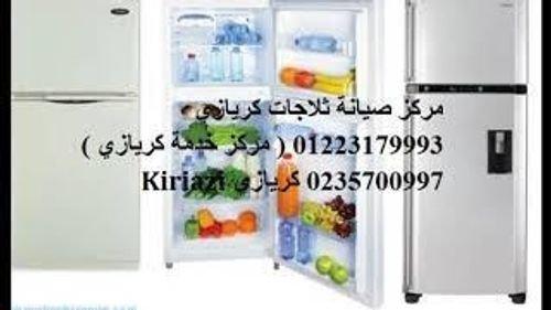 عناوين صيانة ثلاجات كريازى المنصورة 01210999852 صيانة كريازى المنصورة 01093055835