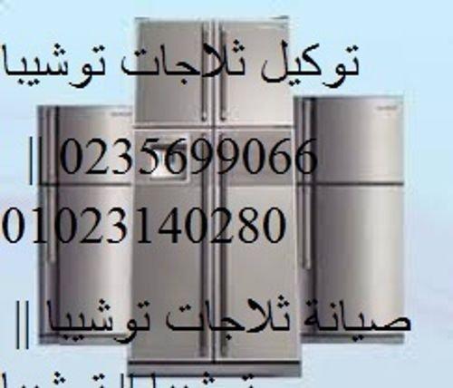 توكيل صيانة ثلاجات توشيبا الاسكندرية 01095999314