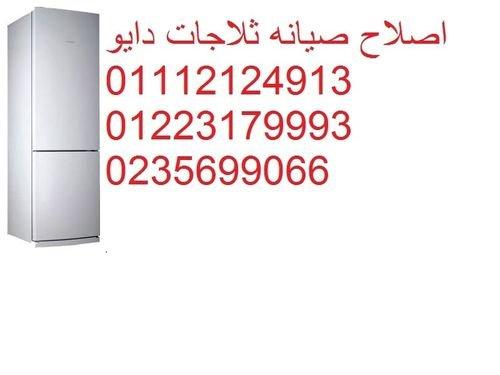 توكيل صيانة ثلاجات دايو الاسكندرية 01010916814