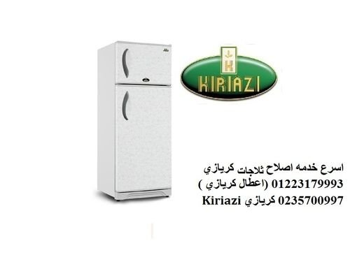 توكيل صيانة ثلاجات كريازي الاسكندرية 01023140280