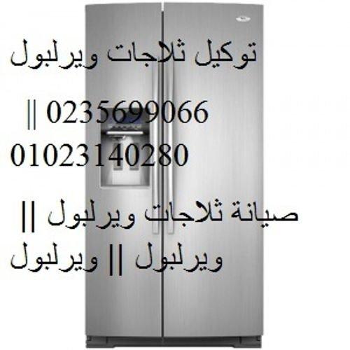 توكيل صيانة ثلاجات ويرلبول الاسكندرية 01060037840