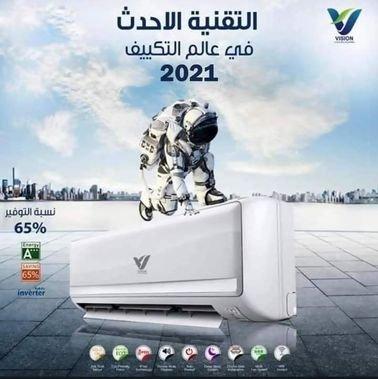 مكيفات فيجن طن 330 شامل التركيب داخل عمان