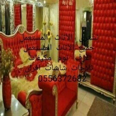 ابو العافيه حقين عفش  مكتبي  مكيفات مطابخ ثلاجات مكاتب