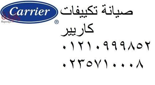 فون صيانة تكييفات كاريير الفيوم 01207619993