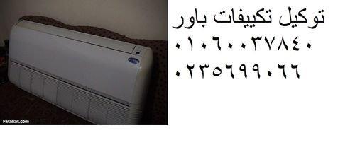 فون صيانة تكييفات باور الفيوم 01092279973