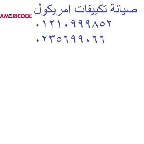 فون صيانة تكييفات امريكول الفيوم 01060037840