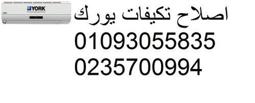 فون صيانة تكييفات يورك الفيوم 01220261030