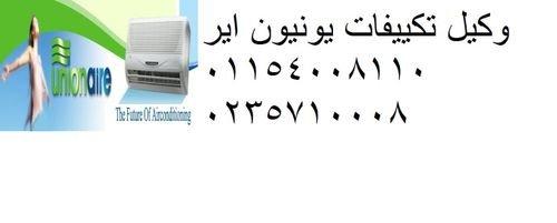 فون صيانة تكييفات يونيون اير الفيوم 01096922100