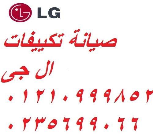 فون صيانة تكييفات ال جى الفيوم 01023140280