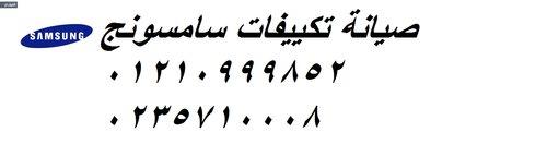 فون صيانة تكييفات سامسونج الفيوم 01095999314