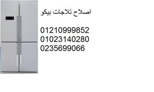 مهندس صيانة ثلاجات بيكو السويس 01223179993