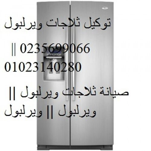 رقم اسرع صيانة ثلاجات ويرلبول السويس 01283377353