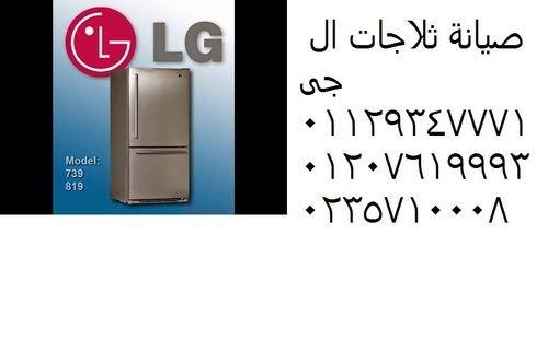عاجل صيانة ال جى المنوفية 01095999314  توكيل ثلاجات ال جى المنوفية