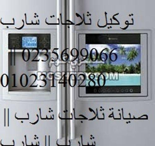 عاجل صيانة شارب المنوفية 01010916814  توكيل ثلاجات شارب المنوفية