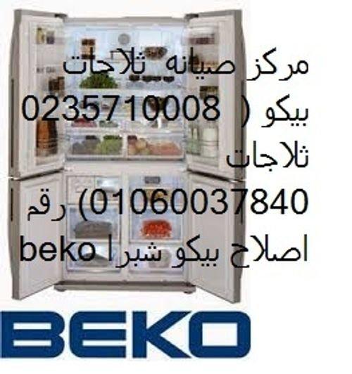 عاجل صيانة بيكو المنوفية 01129347771   توكيل ثلاجات بيكو المنوفية