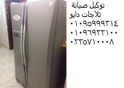 عاجل صيانة دايو المنوفية 01092279973 توكيل ثلاجات دايو المنوفية