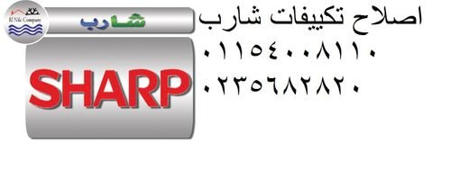 الأن صيانة تكييفات شارب الاسكندرية (  ) اصلاح تكييف شارب