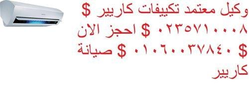 الأن صيانة تكييفات كاريير الاسكندرية