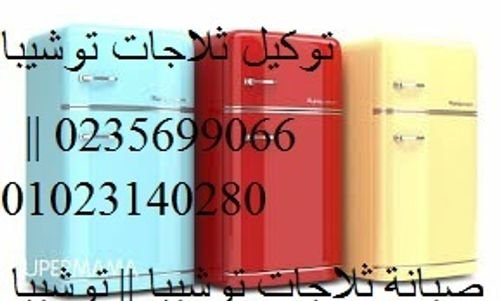 فورا صيانة ثلاجات توشيبا الاسكندرية