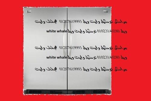 فورا صيانة ثلاجات وايت ويل الاسكندرية