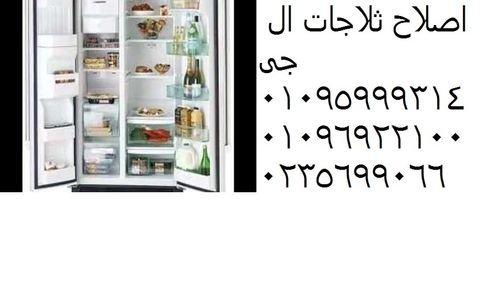 تليفون صيانة ثلاجات توشيبا سموحة الاسكندرية