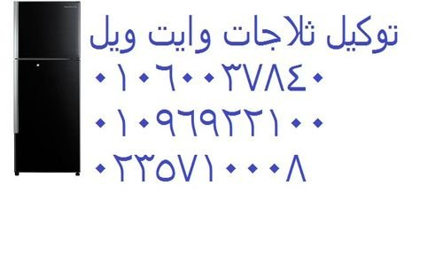 تليفون صيانة وايت ويل الجمرك الاسكندرية